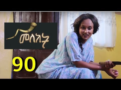 Meleket Drama መለከት 90 - Episode 90