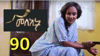 Meleket Drama - Part 90 (Ethiopian Drama)