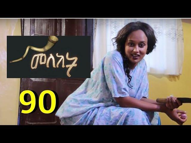 Meleket Drama 90 - Episode 90