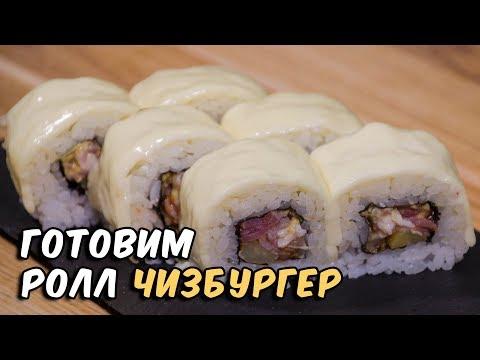 Ролл Чизбургер   Суши рецепт   Cheeseburger Sushi