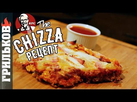 Проверка рецепта: The Chizza (by KFC)