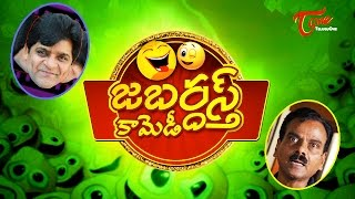 Jabardasth Telugu Comedy   Jabardasth Fun Comedy Movie Scenes   15