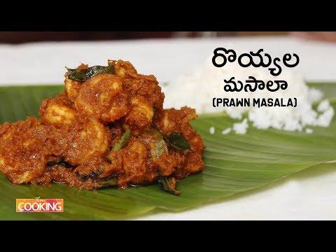 Prawn Masala in Telugu | రొయ్యల మసాలా | Royyala Masala | Shrimp Masala