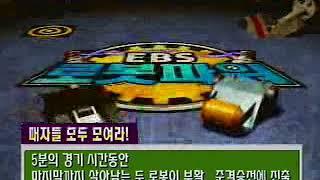 EBS 로봇파워 고교 배틀로봇 대전 7