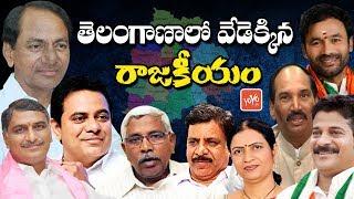 తెలంగాణలో హీటెక్కిన రాజకీయం Telangana Politics Heatsup - 2019 Elections  #trs #bjp