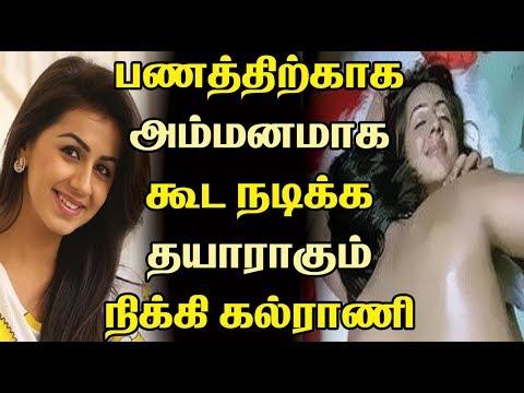 பணத்திற்காக அம்மனமாக கூட நடிக்க தயாராகும் நிக்கி கல்ராணி | Tamil Cinema News | Tamil Rockers | News thumbnail