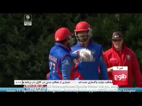 Afghanistan Sports News  Iman TV Sports World program Oct  2015