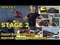 Инструмент для монтажа видеонаблюдения. STAGE 2, Часть 2 из 3