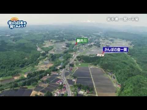 無料テレビで空から日本を見てみよう+を視聴する