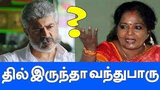 Tamilisai talk about Ajith