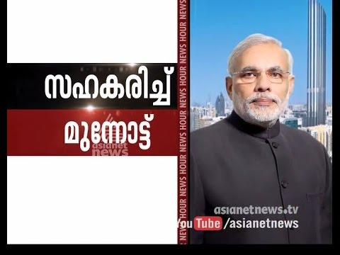 PM Narendra Modi's UAE visit  :Asianet News Hour 15th Aug 2015