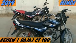 [HINDI] BAJAJ CT 100 REVIEW AND COMPARISION OF 2019 & 2015 ,SPECIFICATION,ENGINE,BRAKING,PERFORMANCE
