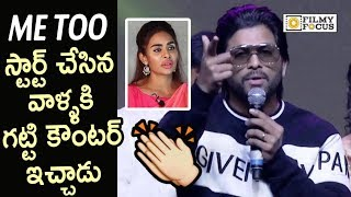 Allu Arjun Superb Counter to Me Too Movement @Taxiwala Movie Pre Release Event