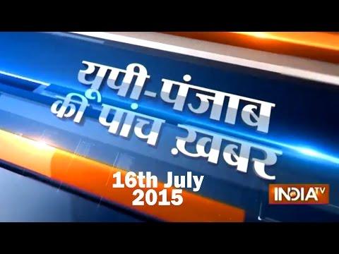 India Tv News: 5 Khabarein UP Punjab Ki July 16, 2015