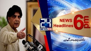 News Headlines | 6;00 PM | 22 June 2018 | 24 News HD