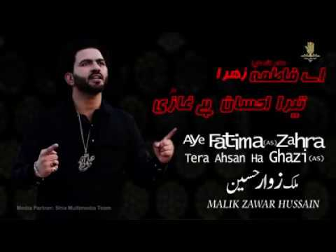 Malik Zawar Hussain New Manqabat (Tera Ahsan hai GHAZI as) 20 Jamadi ul Sani 2020