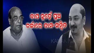 Damodar rout  & His Son Controversy