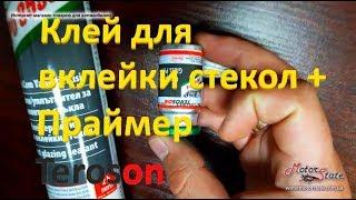 《 Bonding adhesive for glass 》 of the car Teroson PU 8590 + 《 Primer for adhesive 》 Teroson PU 8517