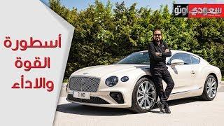 2019 Bentley Continental GT بنتلي كونتينينتال جي تي موديل 2019 - بكر أزهر   سعودي أوتو