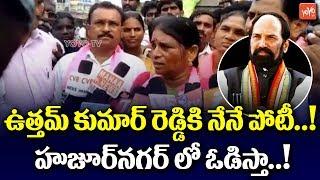Shankaramma Speak with Media over Huzurnagar Politics   Uttam Kumar Reddy   TRS vs Congress   YOYOTV