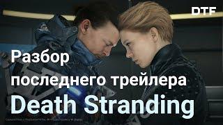 Разбор последнего трейлера Death Stranding. Сюжет, геймплей, Кодзима и Metal Gear