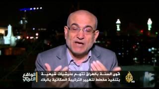 الواقع العربي - واقع المكون السني في العراق وعلاقاته