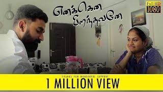 Download Song Enakkane Piranthavane | A Award Winning Musical Tamil Short Film | Praveen Kumar Free StafaMp3