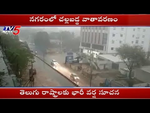 తెలుగు రాష్ట్రాలకు భారీ వర్ష సూచన | Heavy Rains To Hit Telugu States | TV5 News