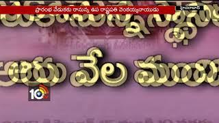 Telangana Recipes In World Telugu Conference - Hyderabad - TS  - netivaarthalu.com