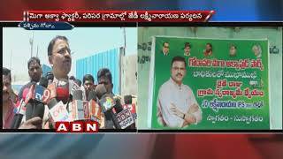 Ex CBI JD Lakshmi Narayana Visits Aqua Mega Food Park |  West Godavari district
