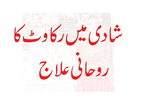 Shadi Mein Rukawat Ka Rohani Ilaj - Shadi Mein Rukawat Kholne Ke Liye Wazifa