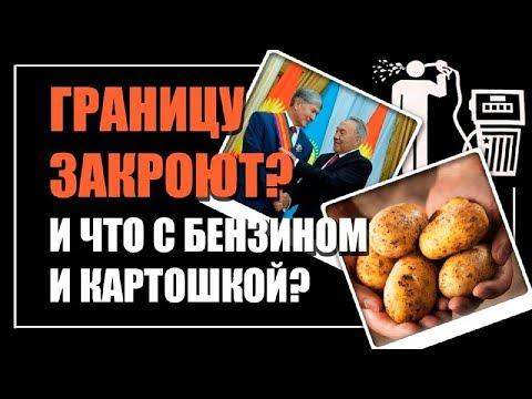 К чему приведет скандал с Атамбаевым? Что с бензином и картошкой?