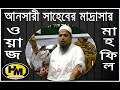 Download Maulana Khaled Saifullah Ayubi Bangla waz 30-10-2017Jamia Rahmaniya Betola-new waj Mahfil in Mp3, Mp4 and 3GP