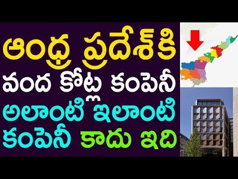 100Crores Company Is Coming To AP !! This Is Not A Ordinary Company !!!  ||  Taja30