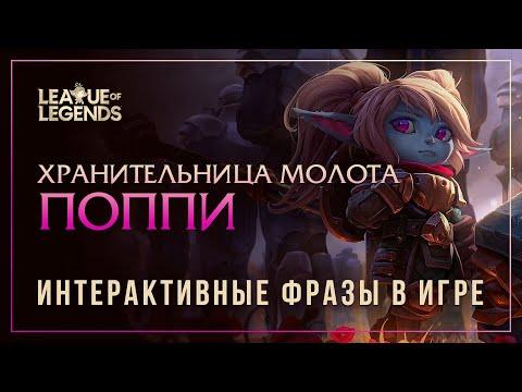 Поппи - Фразы другим чемпионам
