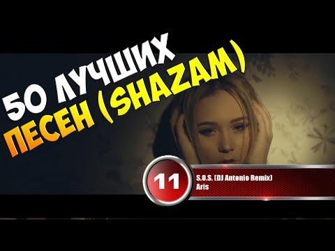 50 лучших песен сервиса Shazam | Музыкальный хит-парад недели от 21 марта 2018