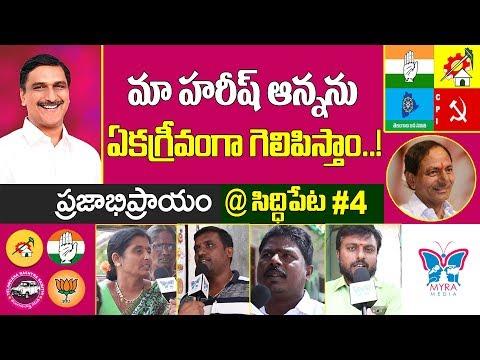 Public Pulse @ Siddipet #4 | సిద్దిపేట లో గెలిచేదెవరు? | Harish Rao TRS | Telangana Elections 2018