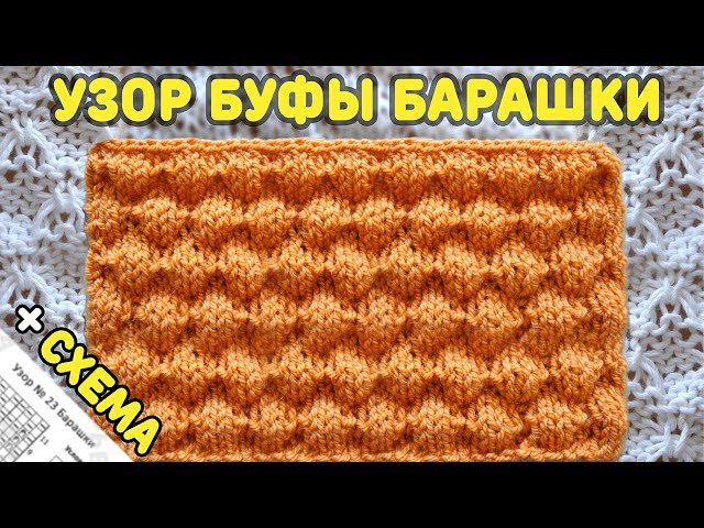 "Узоры Спицами №23. Узор Буфы ""Барашки"" | Вязание Спицами (Bubble Knit Stitch Pattern)"
