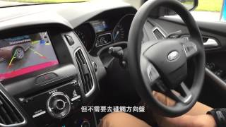 Ford Focus小改款-Perpendicular Park 倒車入庫