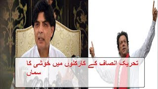 Ch nisar Left PMLN and joins PTI | Pakistan Breaking news | Today news