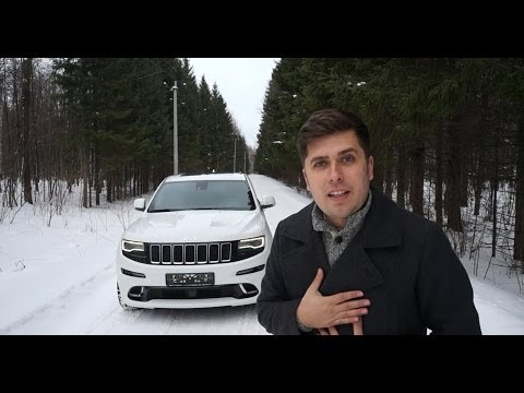 Jeep Grand Cherokee SRT 2014 Тест-драйв.Anton Avtoman.