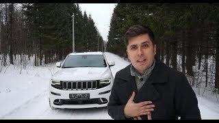 Jeep Grand Cherokee SRT 2014 Тест-драйв.Anton Avtoman.