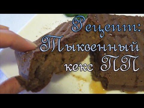 Тыквенный кекс ПП / Рецепт