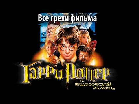 Все грехи фильма Гарри Поттер и философский камень