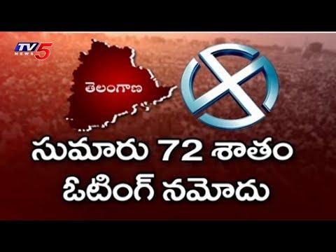 ప్రశాంతంగా ముగిసిన తెలంగాణ పోలింగ్! | Telangana Polls 2018 | TV5 News