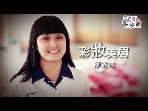 台灣-跟著達人追夢趣-EP 09 彩妝美眉-廖家琪
