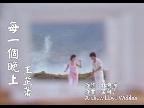 王芷蕾 Jeanette Wang - 每一個晚上 Every Night (官方完整版MV)