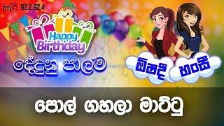 Dedunu Palama | Birthday Bite FM Derana