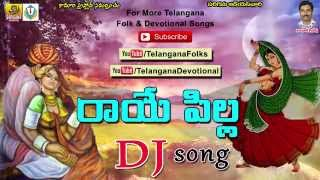 Raye Pilla Podamu - Janapada Dj Songs - Folk Dj Songs Telugu 2015 - Telangana Dj songs