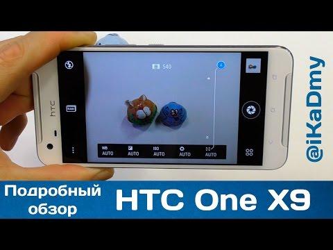 Обзор HTC One X9 Dual SIM: Связь, Камера, Батарея, Sense